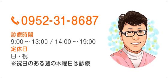 TEL:0952-31-8687 診療時間 9:00~13:00 / 14:00~19:00 定休日 日・祝※祝日のある週の木曜日は診療